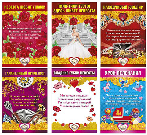 Оригинальные конкурсы на выкуп невесты новые
