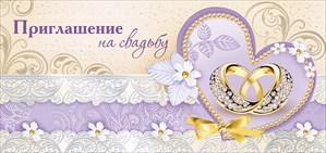 Приглашение на свадьбу (№ 278)