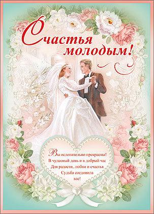 Счастья молодым открытка, днем