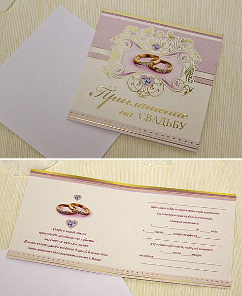 Приглашение на свадьбу + конверт (№ 288)