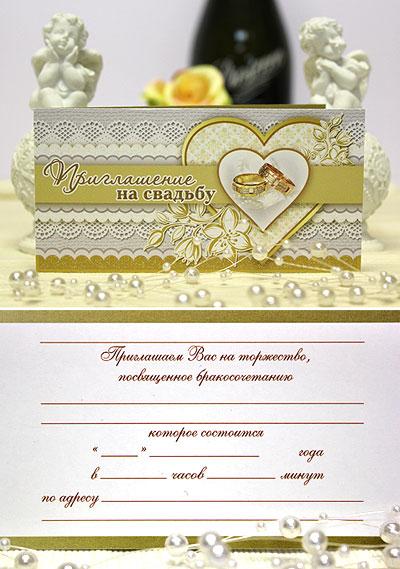 Приглашение на свадьбу (194)