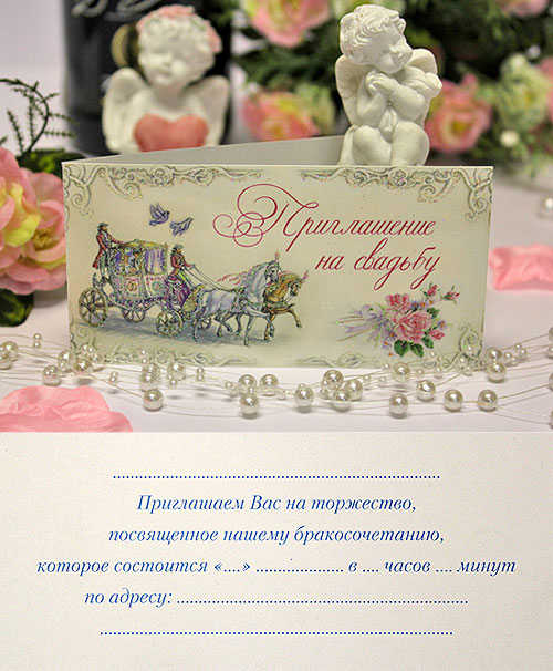 """Приглашение на свадьбу """"Сказочное"""""""
