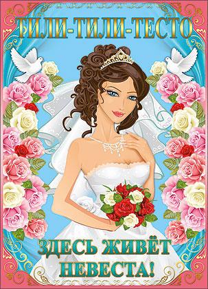 Здесь живет невеста плакат
