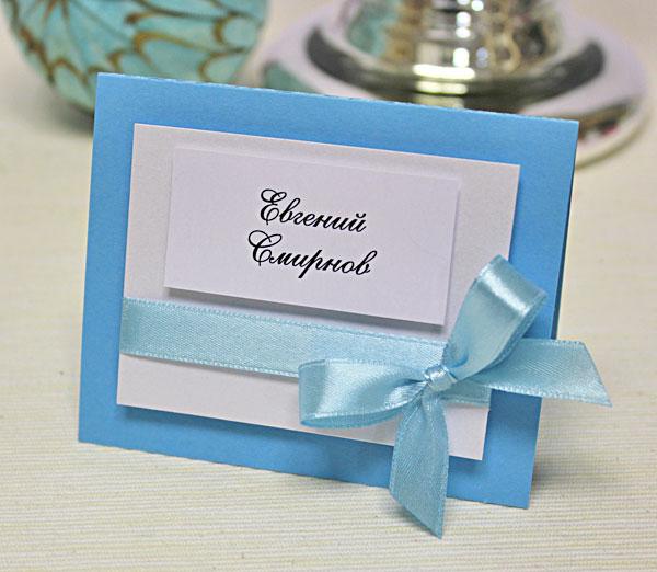 Банкетная карточка для гостей Classic (за 1 шт) (голубой)