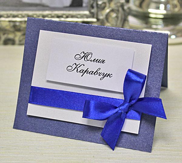 Банкетная карточка для гостей Classic (за 1 шт) (синий)