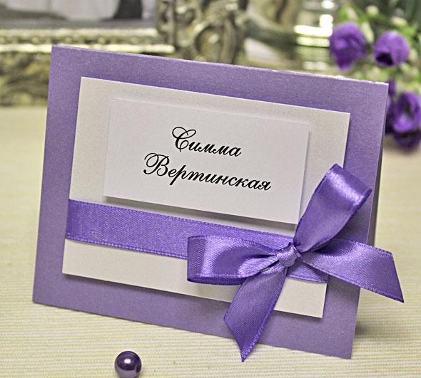 Банкетная карточка для гостей Classic (за 1 шт) (сиреневый)
