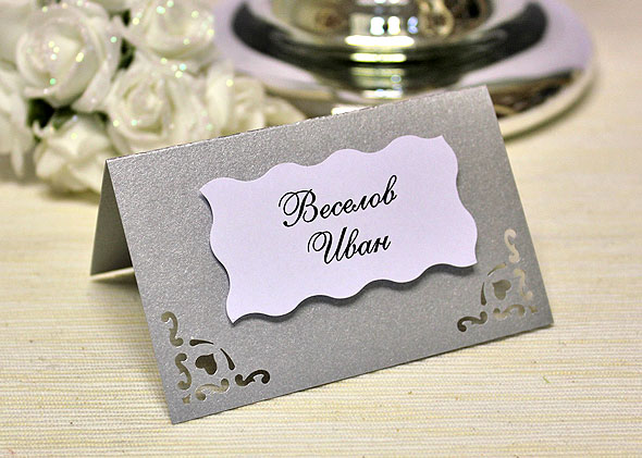 Банкетные карточки ручной работы Вензеля (за 1 шт) (серебряный)