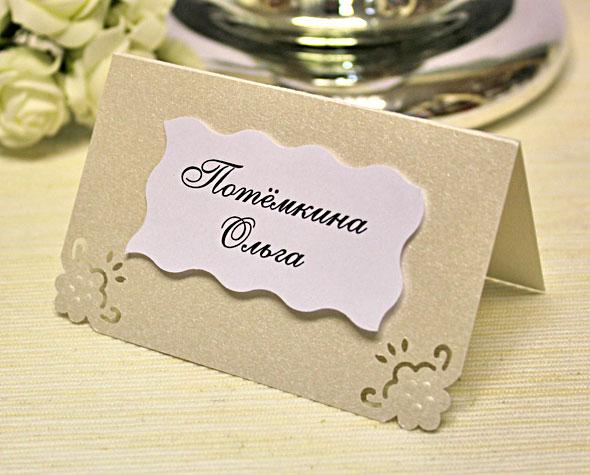 Банкетные карточки ручной работы Вензеля № 2 (за 1 шт) (айвори)