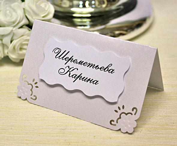 Банкетные карточки ручной работы Вензеля № 2 (за 1 шт) ( белый)