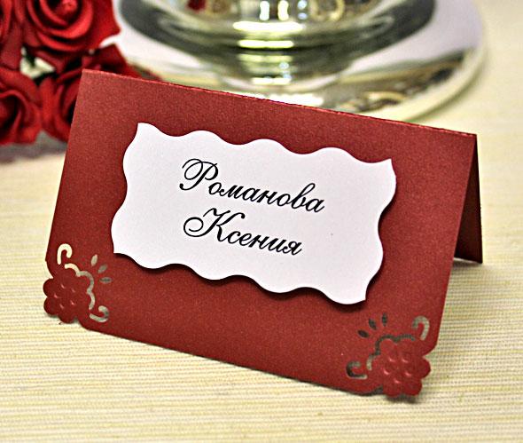 Банкетные карточки ручной работы Вензеля № 2 (за 1 шт) (бордовый)