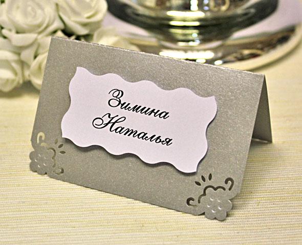 Банкетные карточки ручной работы Вензеля № 2 (за 1 шт) (серебряный)