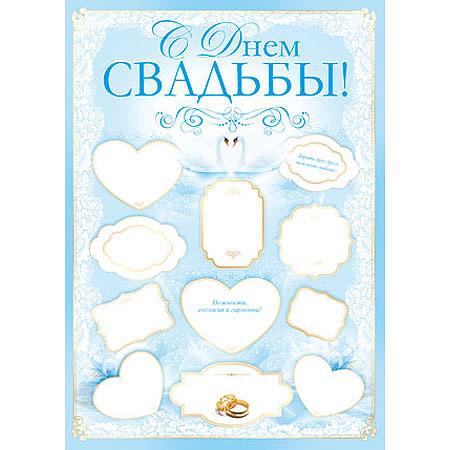 Плакат на свадьбу с пожеланиями (голубой)