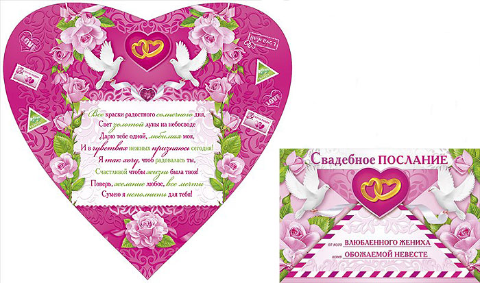 Письмо для жениха от невесты в день свадьбы