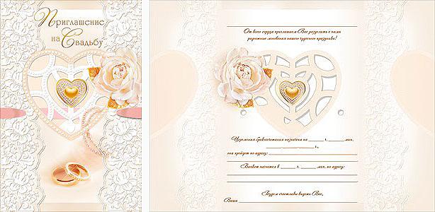 """Свадебное приглашение """"Элит"""" (кремовый)"""