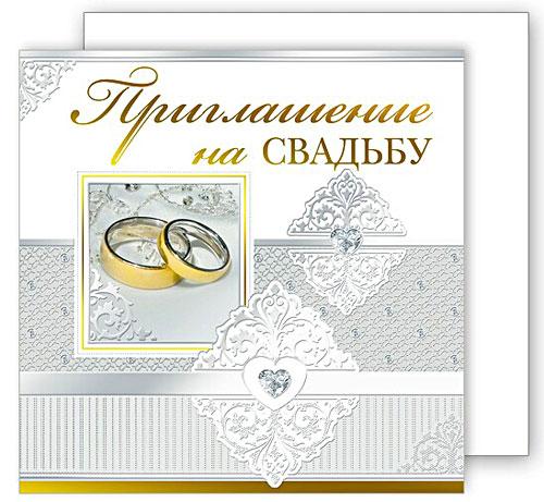 """Приглашение + конверт на свадьбу """"Вензеля"""""""