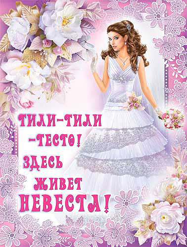 Плакат для оформления подъезда на выкуп невесты