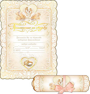 """Приглашение на свадьбу - свиток """"Amore"""" № 11"""
