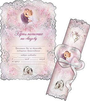 """Приглашение на свадьбу - свиток """"Amore"""" № 12"""