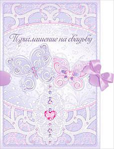 """Приглашение на свадьбу """"Элит"""" №2"""
