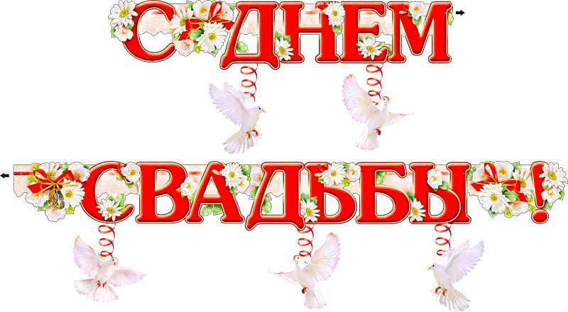 """Гирлянда с подвесными элементами """"С днем Свадьбы!"""""""
