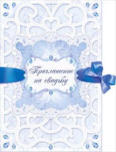 """Приглашение на свадьбу """"Элит"""" (синий орнамент)"""