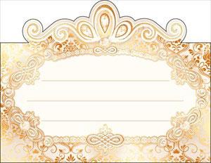 """Банкетная карточка для гостей """"Орнамент"""""""