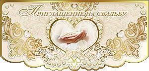 """Свадебное приглашение """"Винтаж"""" №2"""