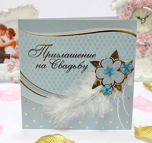 """Приглашение + конверт на свадьбу """"Изысканность"""" (голубой)"""