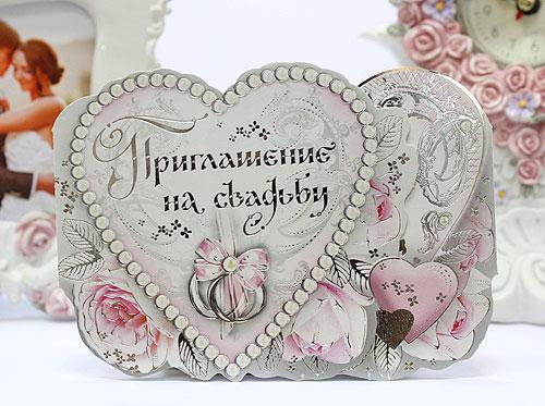 """Свадебное приглашение """"Высокие чувства"""""""