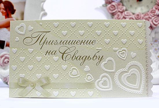 """Приглашение на свадьбу """"Сердца и бант"""""""