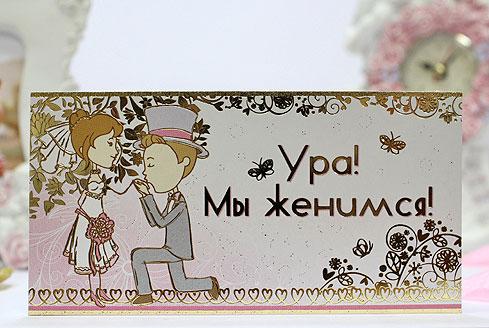 """Свадебное приглашение """"Ура! Мы женимся"""" № 4"""