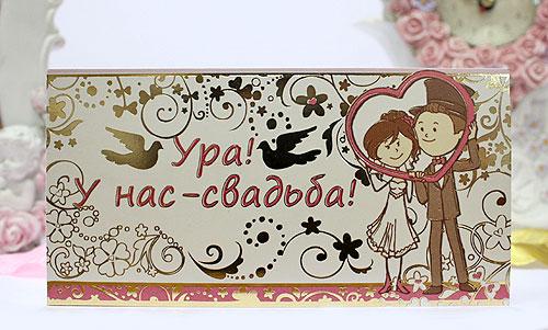 """Свадебное приглашение """"Ура! У нас свадьба"""" № 3"""