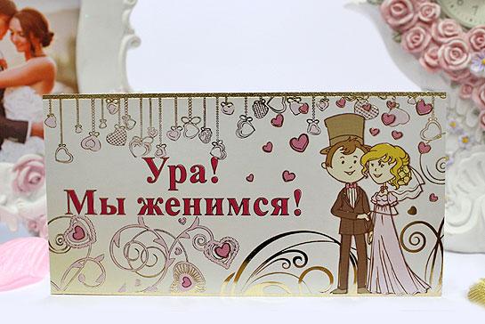 """Свадебное приглашение """"Ура! Мы женимся"""" № 3"""