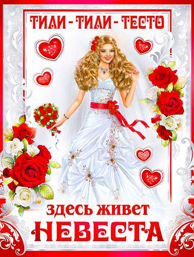 """Плакат """"Тили-тесто, здесь живет невеста"""" № 33"""