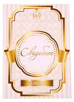 Наклейка на бутылку вина на свадьбу