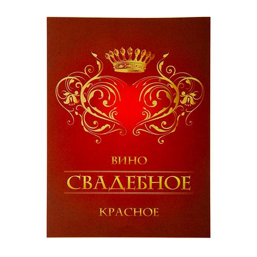 """Наклейка на бутылку """"Свадебное вино"""" (красное)"""