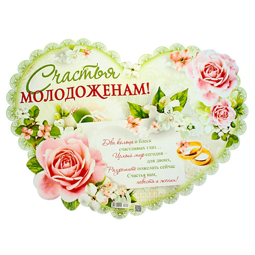 Открытки с поздравлениями молодоженам на свадьбу 1
