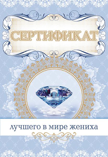 Сертификат лучшего в мире жениха