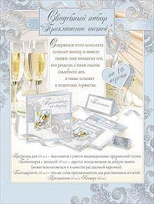 """Свадебный набор """"Приглашение гостей"""" (белый/серебро)"""