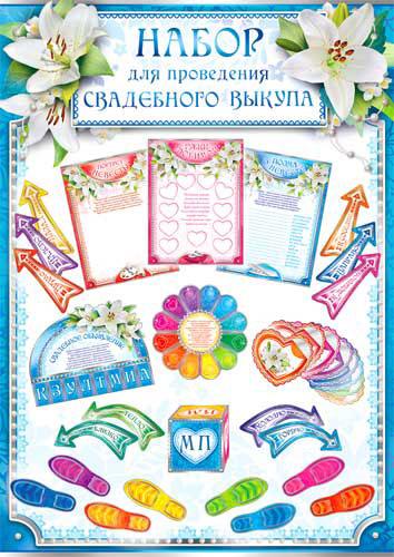 Игровой набор для выкупа невесты № 5