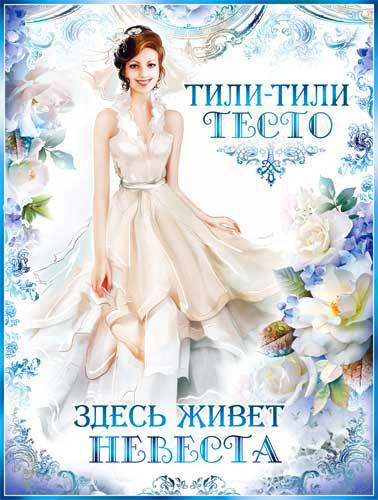 """Плакат """"Тили-тесто, здесь живет невеста"""" № 37"""