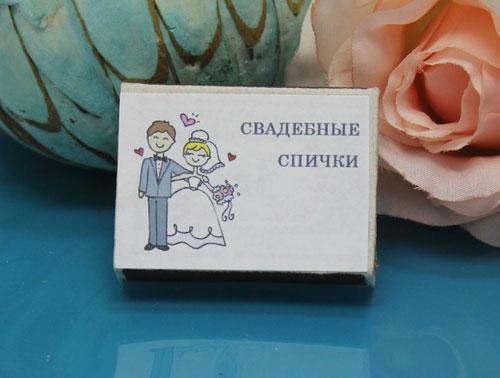 """Спички свадебные """"Молодожены"""""""