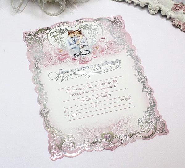 """Свадебное приглашение-свиток """"Изысканность"""" № 2 (розовый/серебро)"""