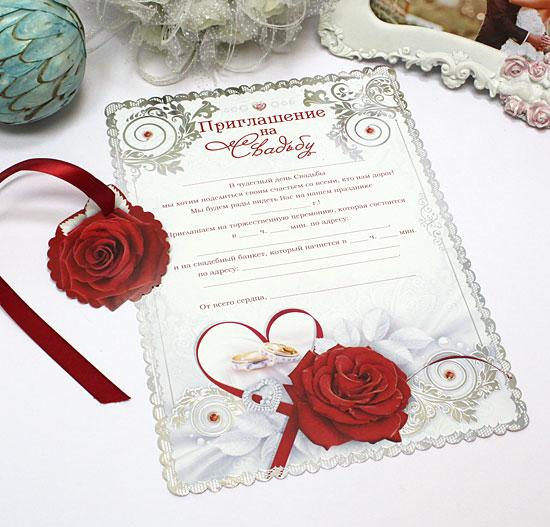 """Приглашение-свиток """"Свадьба"""" (красный)"""
