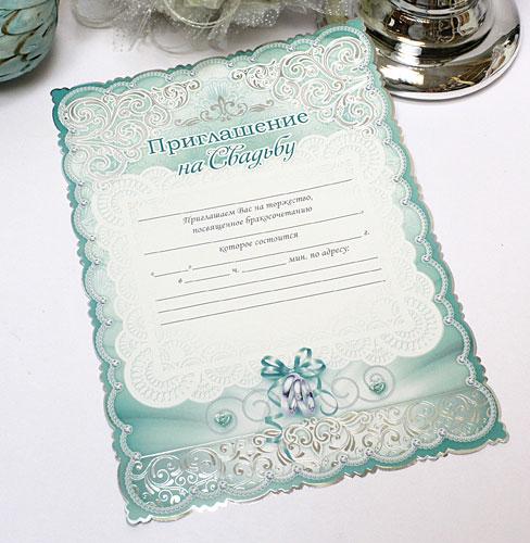 """Свадебное приглашение-свиток """"Романтика"""" № 3 (мятный)"""