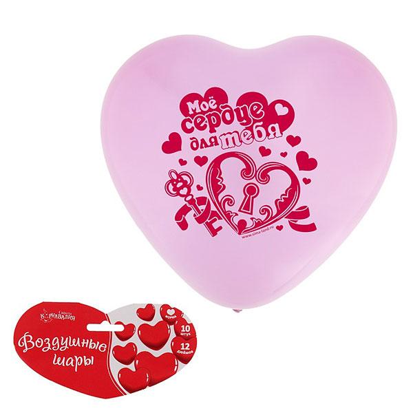 """Набор воздушных шаров """"Мое сердце для тебя"""" (10 шт, 30 см)"""