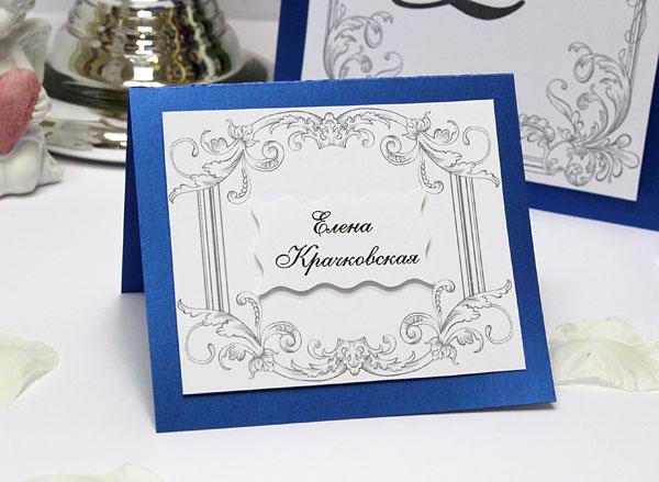 """Рассадочные карточки для гостей на свадьбу  """"Winter tale"""" (за 1 шт) (синий)"""