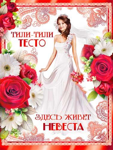 """Плакат """"Тили-тесто, здесь живет невеста"""""""