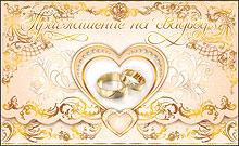 """Свадебное приглашение """"Роскошное золото"""""""