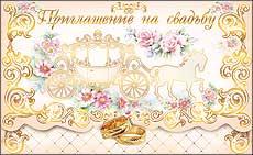 """Свадебное приглашение """"Сказочная свадьба"""""""